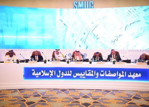 UAE:ハラル食品モデルをOIC会議で発表