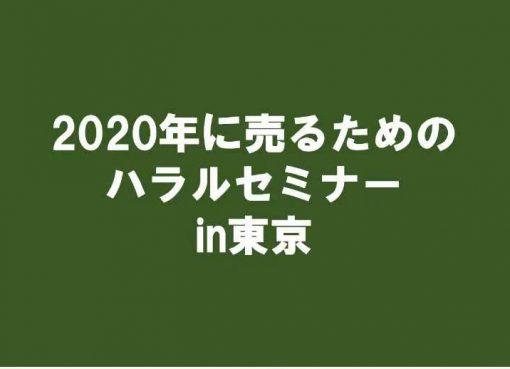 セミナー:2019年12月12日開催―2020年に売るためのハラルセミナーin東京