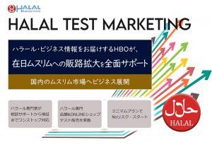 ハラール認証テストマーケティング