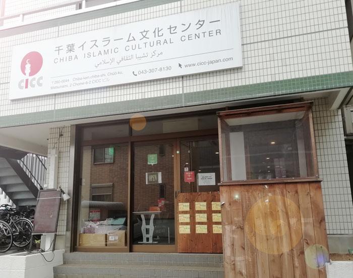 ハラールショップ117(店舗)
