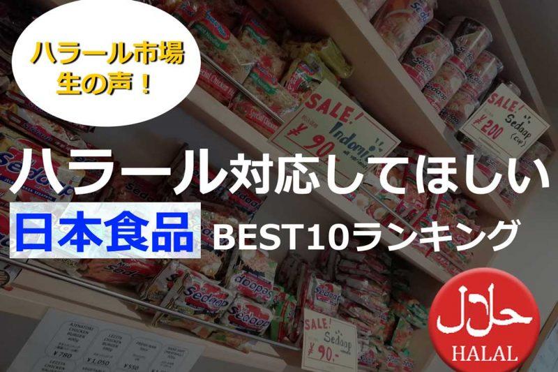 ハラール対応してほしい日本食品BEST10 ランキング