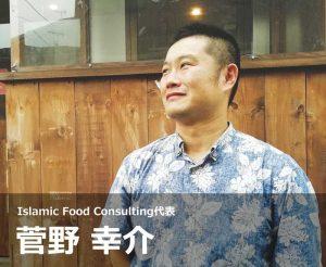 菅野幸介氏:Islamic Food Consulting代表