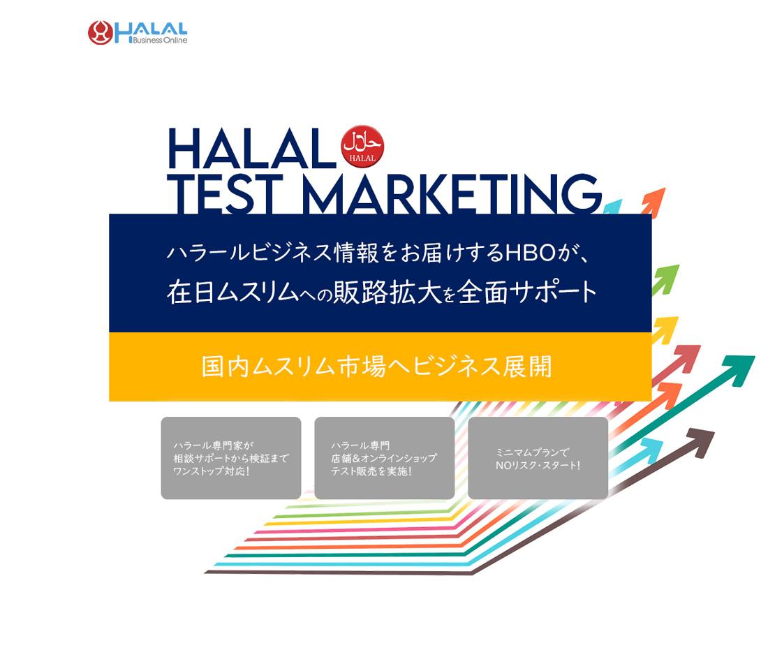 HBO ハラール認証テストマーケティング