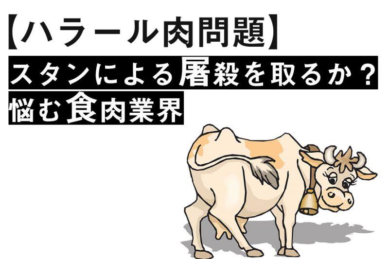 ハラール肉問題 スタンによるト殺を取るか?悩む食肉業界