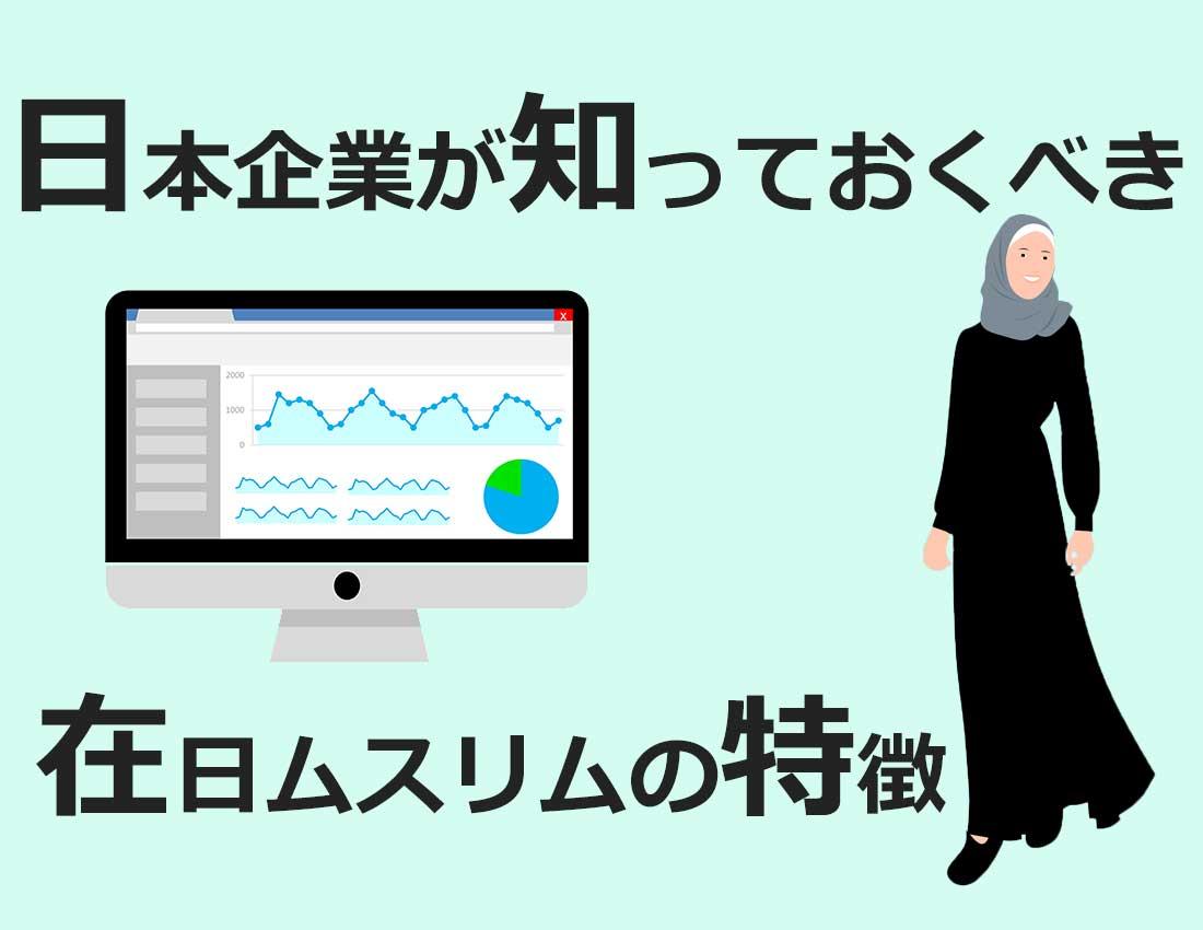 日本企業が知っておくべき在日ムスリムの特徴