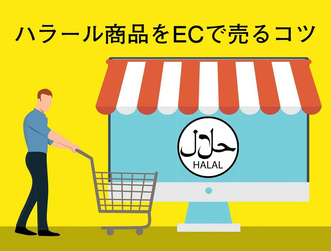 ハラール商品をECで売るコツ