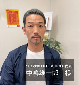 つぼみ会 LIFE SCHOOL代表 中嶋雄一郎 様