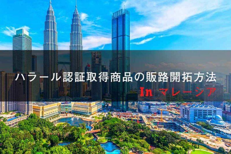 マレーシアでのハラール認証取得商品の販路開拓方法1